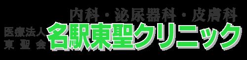名駅東聖クリニック